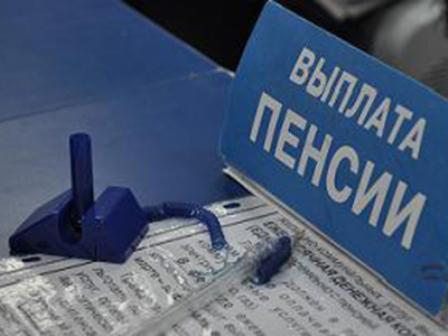 Пенсия в россии в 2014 году апрель